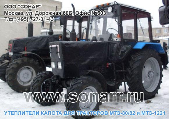 Утеплители капота для тракторов МТЗ-80/82 и МТЗ-1221