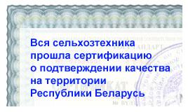 Вся сельхозтехника прошла сертификацию о подтверждении качества на территории Республики Беларусь
